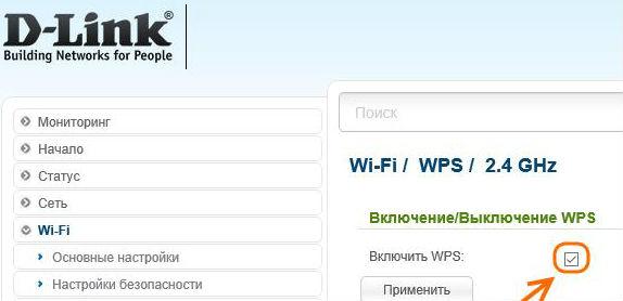 Програми за разбиване на паролите на публичните Wi-Fi мрежи 4